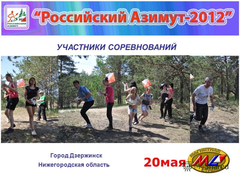 20мая Город Дзержинск Нижегородская область УЧАСТНИКИ СОРЕВНОВАНИЙ