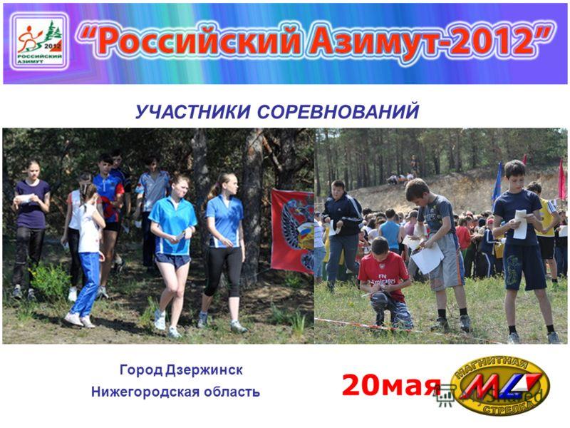 20мая УЧАСТНИКИ СОРЕВНОВАНИЙ Город Дзержинск Нижегородская область