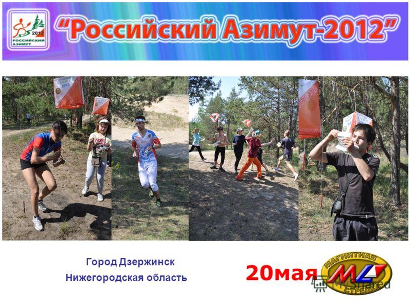 20мая Город Дзержинск Нижегородская область