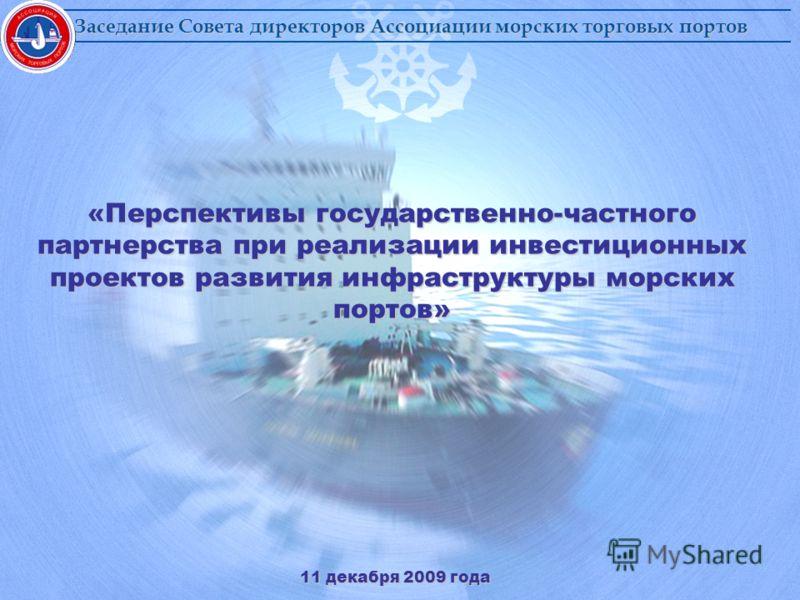 Заседание Совета директоров Ассоциации морских торговых портов «Перспективы государственно-частного партнерства при реализации инвестиционных проектов развития инфраструктуры морских портов» 11 декабря 2009 года