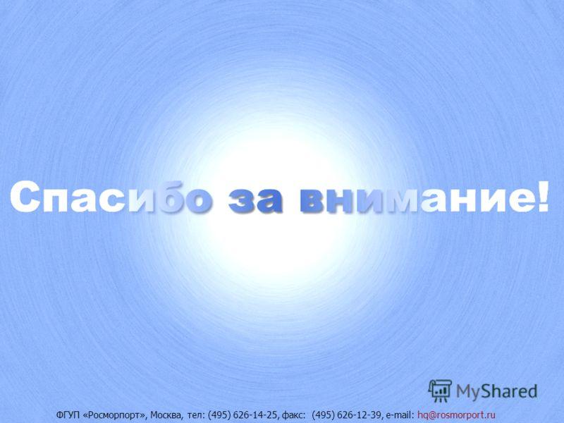 ФГУП «Росморпорт», Москва, тел: (495) 626-14-25, факс: (495) 626-12-39, e-mail: hq@rosmorport.ru