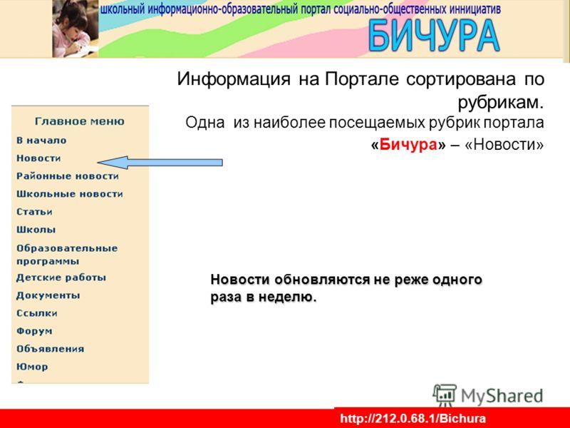 Портал деловой элиты www.ukrbiznes.com Портал социальных инициатив http://212.0.68.1/Bichura Информация на Портале сортирована по рубрикам. Одна из наиболее посещаемых рубрик портала «Бичура» – «Новости» Новости обновляются не реже одного раза в неде