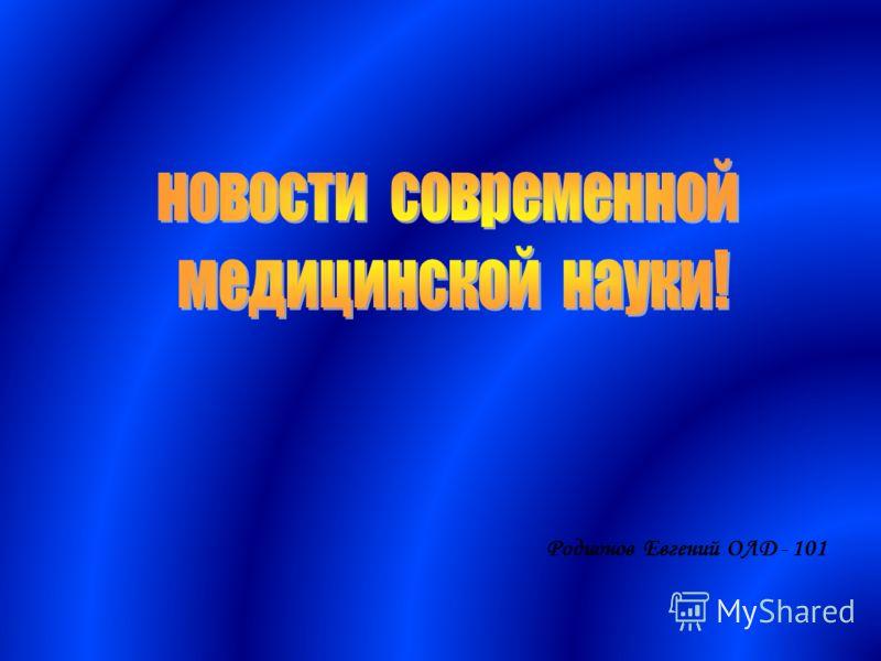 Родионов Евгений ОЛД - 101