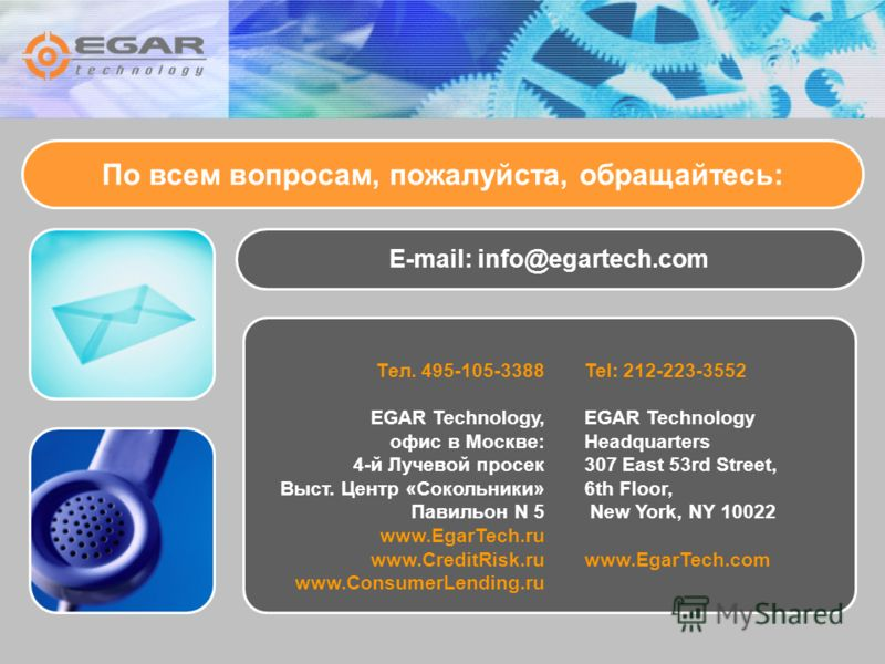 Tel: 212-223-3552 EGAR Technology Headquarters 307 East 53rd Street, 6th Floor, New York, NY 10022 www.EgarTech.com Тел. 495-105-3388 EGAR Technology, офис в Москве: 4-й Лучевой просек Выст. Центр «Сокольники» Павильон N 5 www.EgarTech.ru www.CreditR