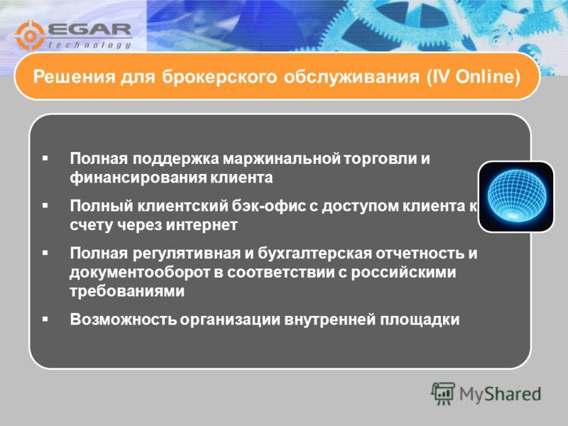 Полная поддержка маржинальной торговли и финансирования клиента Полный клиентский бэк-офис с доступом клиента к его счету через интернет Полная регулятивная и бухгалтерская отчетность и документооборот в соответствии с российскими требованиями Возмож