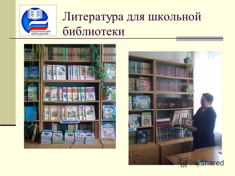 Литература для школьной библиотеки