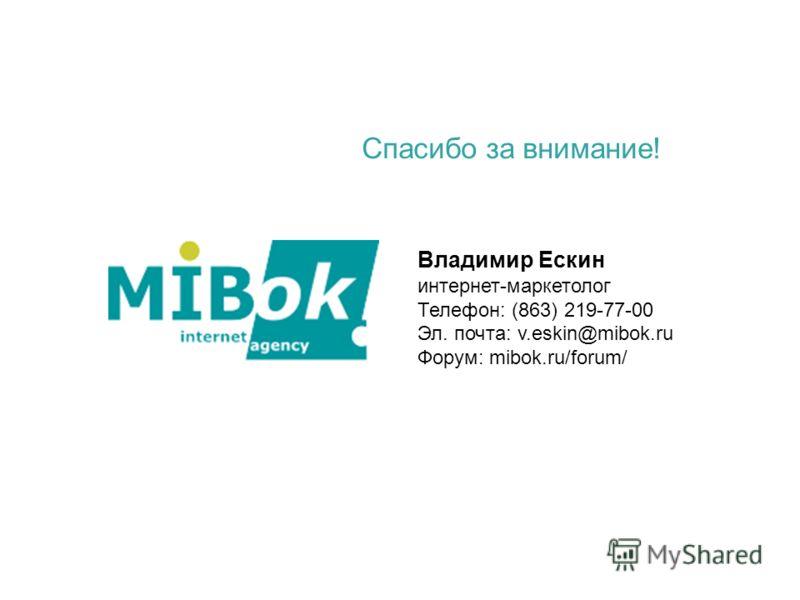 22 Владимир Ескин интернет-маркетолог Телефон: (863) 219-77-00 Эл. почта: v.eskin@mibok.ru Форум: mibok.ru/forum/ Спасибо за внимание!