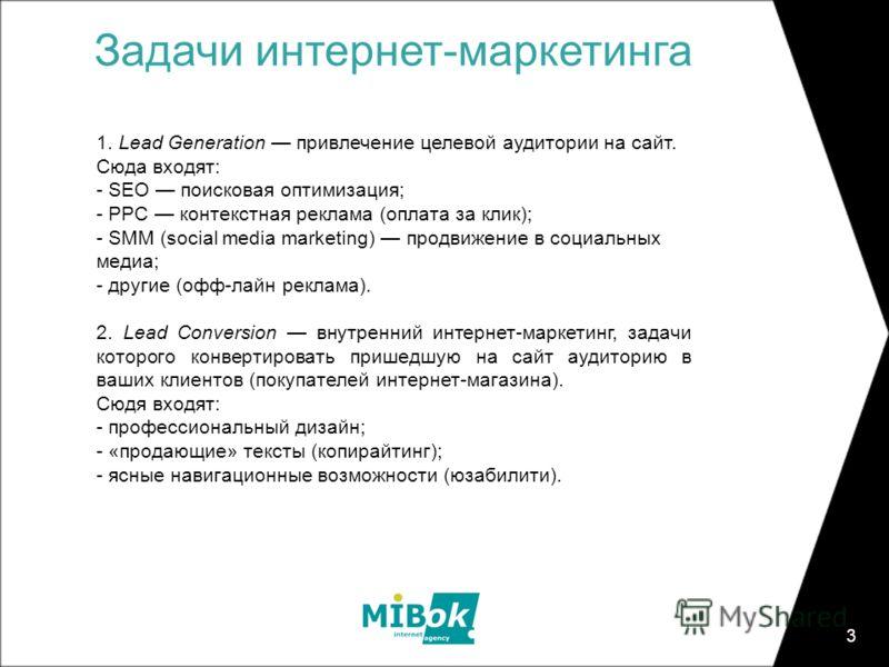3 1. Lead Generation привлечение целевой аудитории на сайт. Сюда входят: - SEO поисковая оптимизация; - PPC контекстная реклама (оплата за клик); - SMM (social media marketing) продвижение в социальных медиа; - другие (офф-лайн реклама). 2. Lead Conv