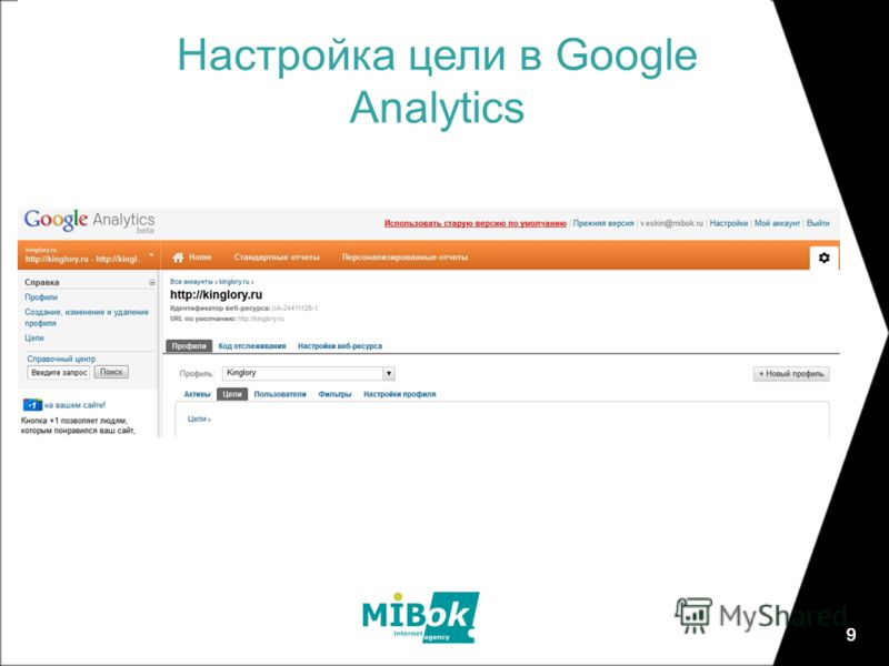 99 Настройка цели в Google Analytics