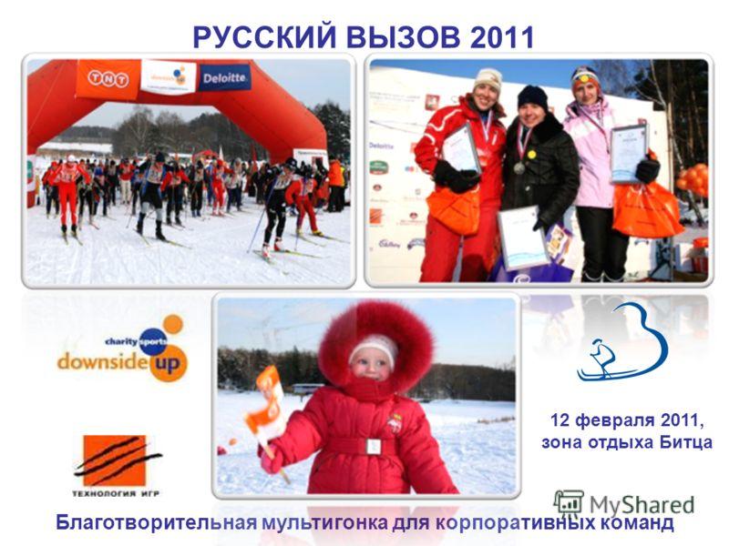 РУССКИЙ ВЫЗОВ 2011 Благотворительная мультигонка для корпоративных команд 12 февраля 2011, зона отдыха Битца