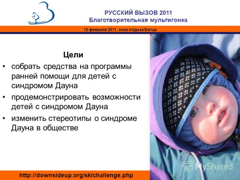 Цели собрать средства на программы ранней помощи для детей с синдромом Дауна продемонстрировать возможности детей с синдромом Дауна изменить стереотипы о синдроме Дауна в обществе РУССКИЙ ВЫЗОВ 2011 Благотворительная мультигонка http://downsideup.org