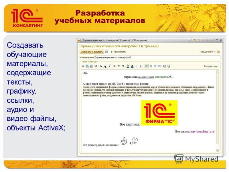 Разработка учебных материалов Создавать обучающие материалы, содержащие тексты, графику, ссылки, аудио и видео файлы, объекты ActiveX;