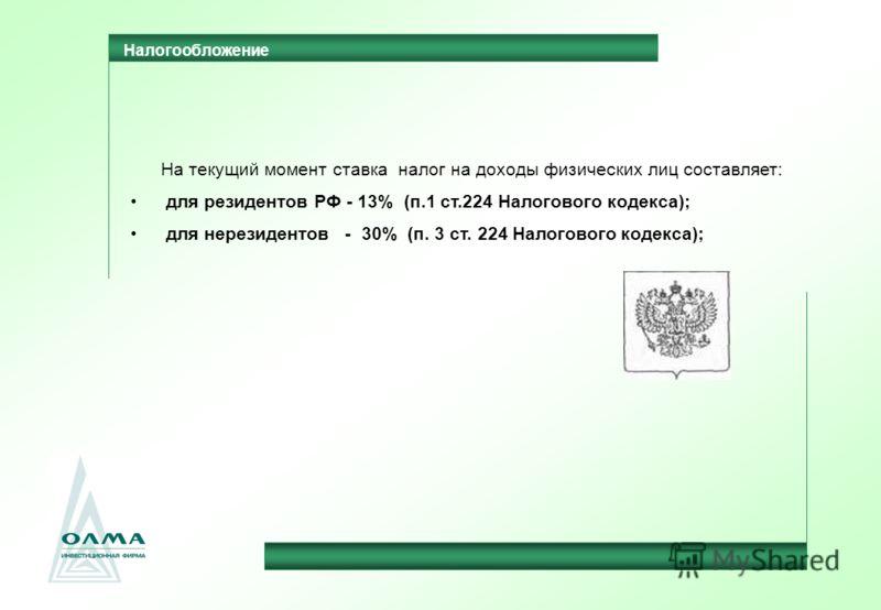 Click to edit Master title styleРаздел N Налогообложение На текущий момент ставка налог на доходы физических лиц составляет: для резидентов РФ - 13% (п.1 ст.224 Налогового кодекса); для нерезидентов - 30% (п. 3 ст. 224 Налогового кодекса);