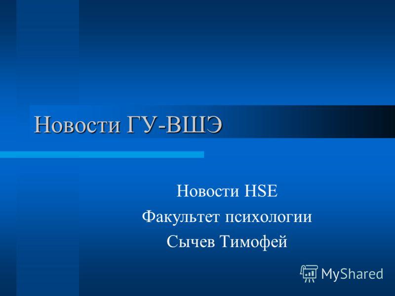 Новости ГУ-ВШЭ Новости HSE Факультет психологии Сычев Тимофей