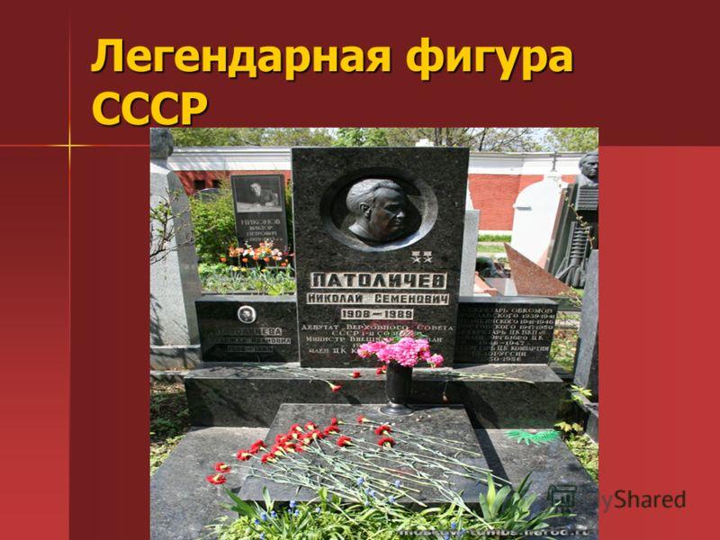 Легендарная фигура СССР