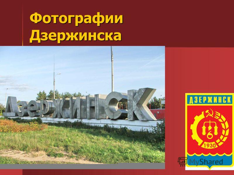 Фотографии Дзержинска