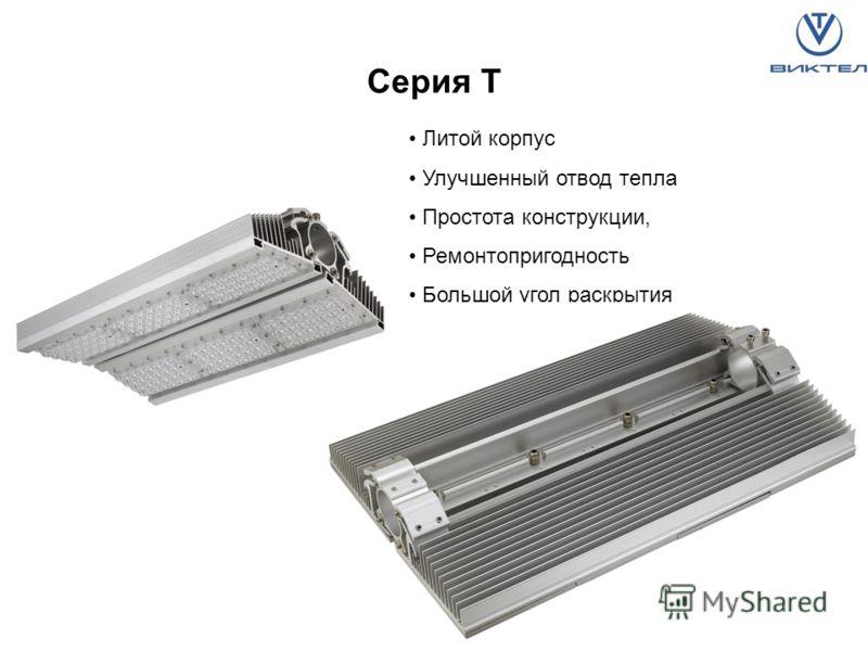 Серия Т Литой корпус Улучшенный отвод тепла Простота конструкции, Ремонтопригодность Большой угол раскрытия