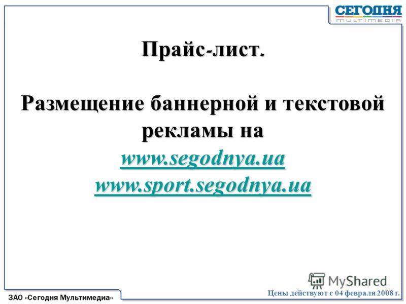 Прайс - лист. Размещение баннерной и текстовой рекламы на www.segodnya.ua www.segodnya.ua www.segodnya.ua www.sport.segodnya.ua Цены действуют с 04 февраля 2008 г.