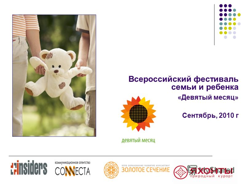 Всероссийский фестиваль семьи и ребенка «Девятый месяц» Сентябрь, 2010 г