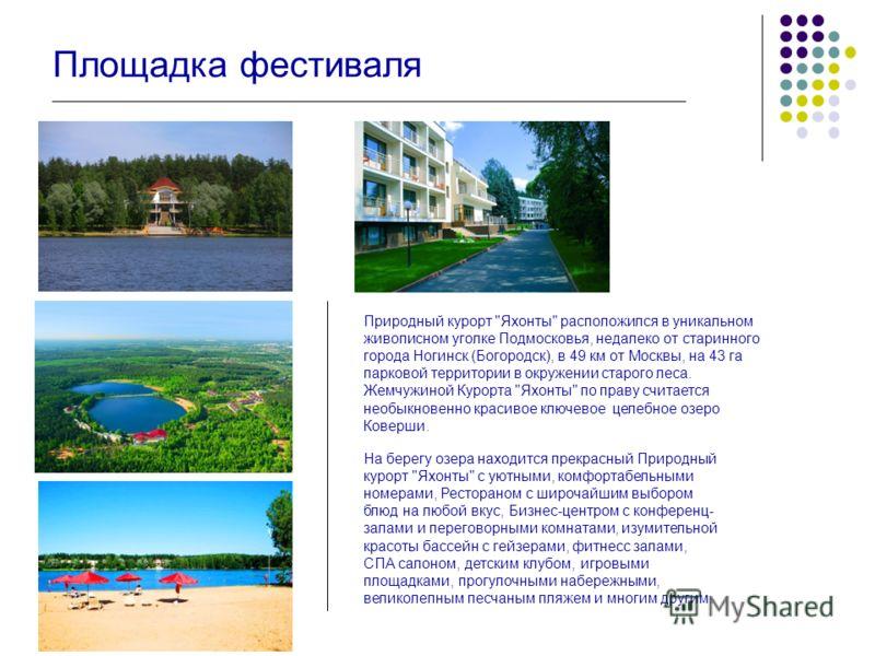 Площадка фестиваля Природный курорт