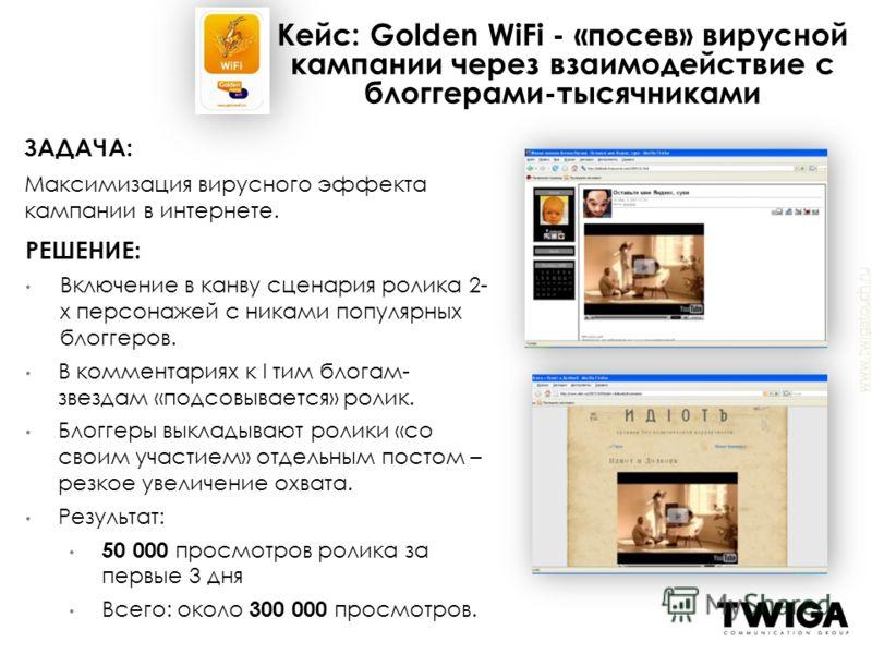www.twigatouch.ru ЗАДАЧА: Максимизация вирусного эффекта кампании в интернете. РЕШЕНИЕ: Включение в канву сценария ролика 2- х персонажей с никами популярных блоггеров. В комментариях к l тим блогам- звездам «подсовывается» ролик. Блоггеры выкладываю