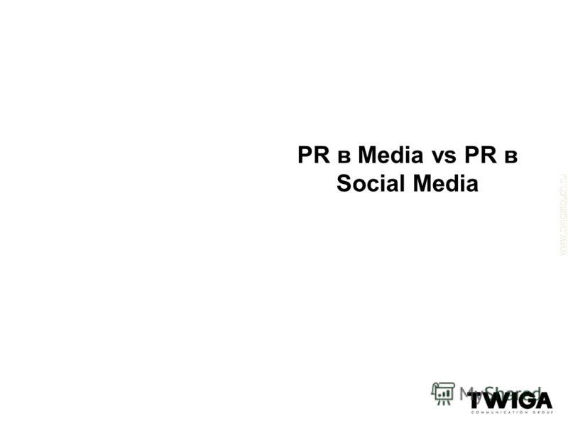 www.twigatouch.ru PR в Media vs PR в Social Media