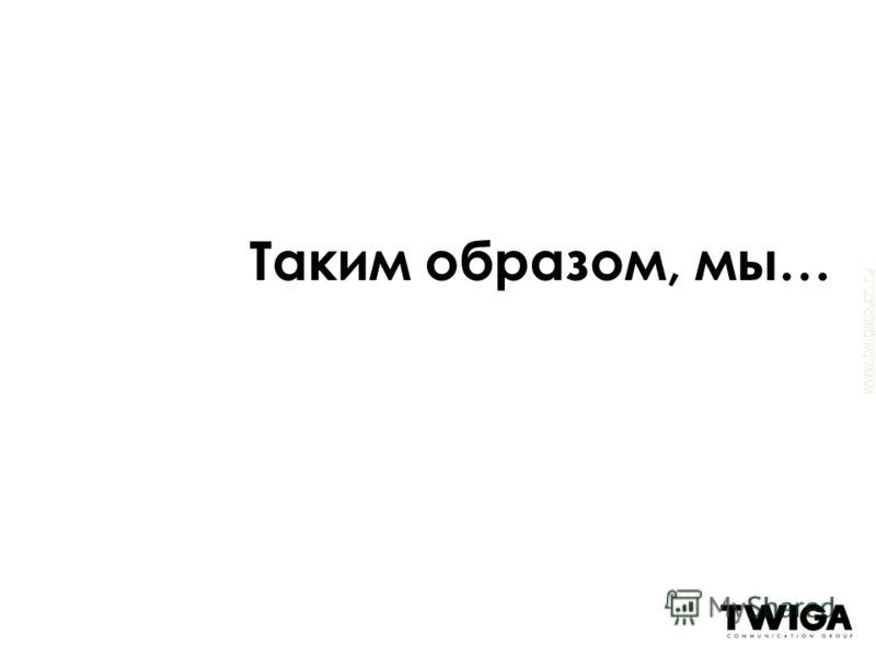 www.twigatouch.ru Таким образом, мы…