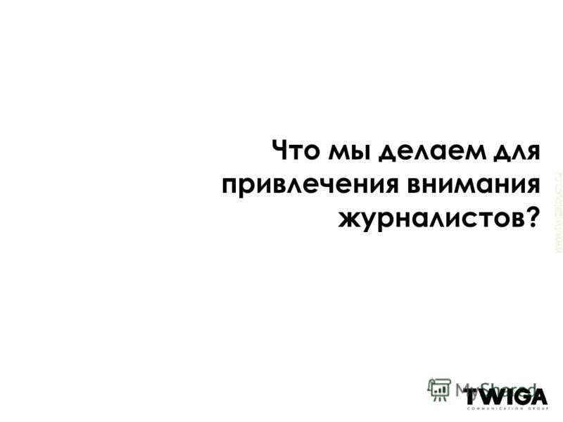 www.twigatouch.ru Что мы делаем для привлечения внимания журналистов?