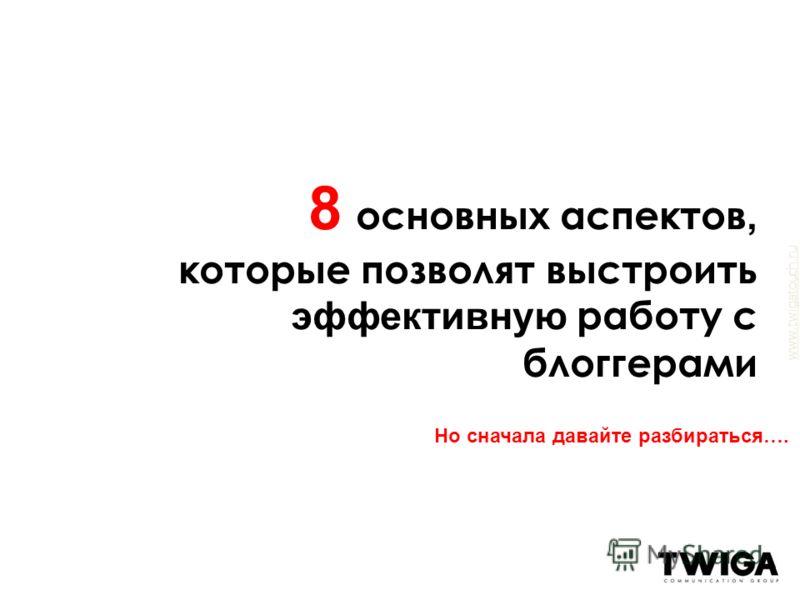 www.twigatouch.ru 8 основных аспектов, которые позволят выстроить эффективную работу с блоггерами Но сначала давайте разбираться….