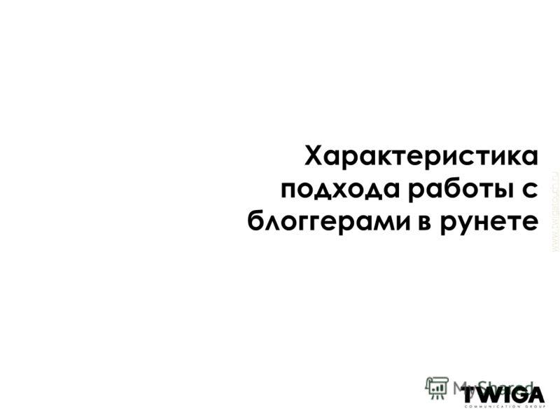 www.twigatouch.ru Характеристика подхода работы с блоггерами в рунете