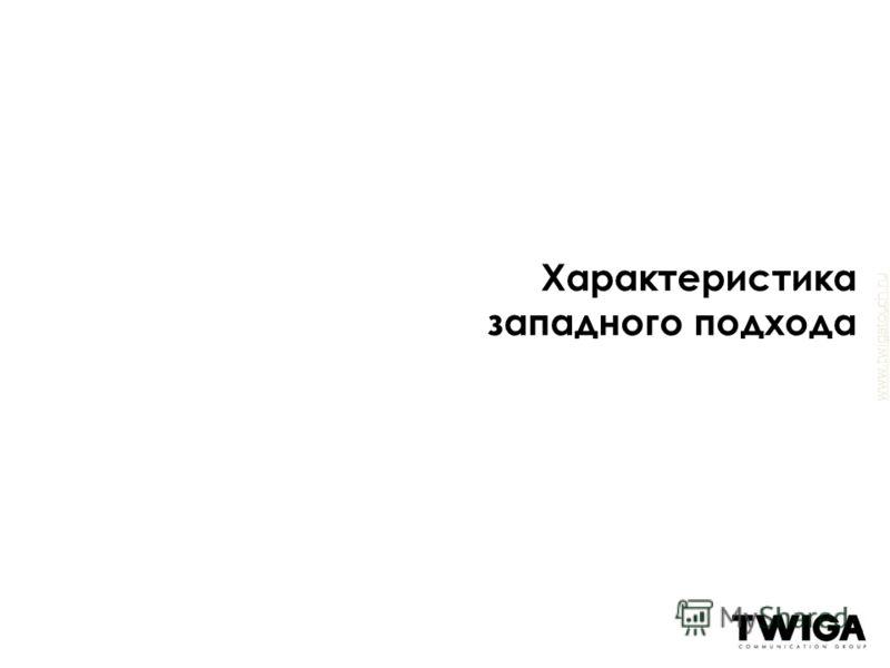 www.twigatouch.ru Характеристика западного подхода