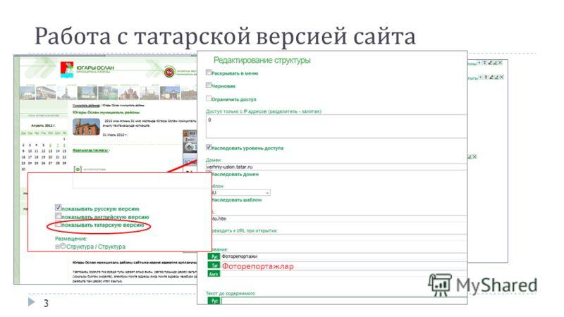 Работа с татарской версией сайта 3 Фоторепортажлар