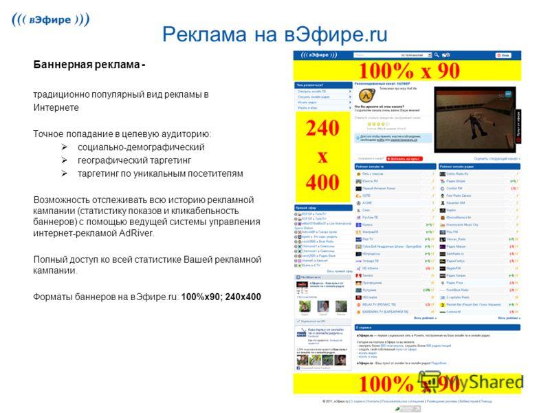 Реклама на вЭфире.ru Баннерная реклама - традиционно популярный вид рекламы в Интернете Точное попадание в целевую аудиторию: социально-демографический географический таргетинг таргетинг по уникальным посетителям Возможность отслеживать всю историю р