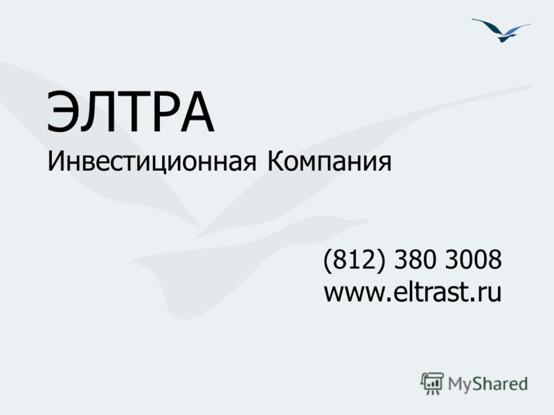 ЭЛТРА Инвестиционная Компания (812) 380 3008 www.eltrast.ru