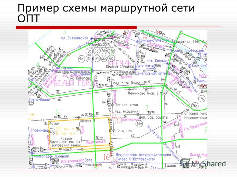 Пример схемы маршрутной сети ОПТ