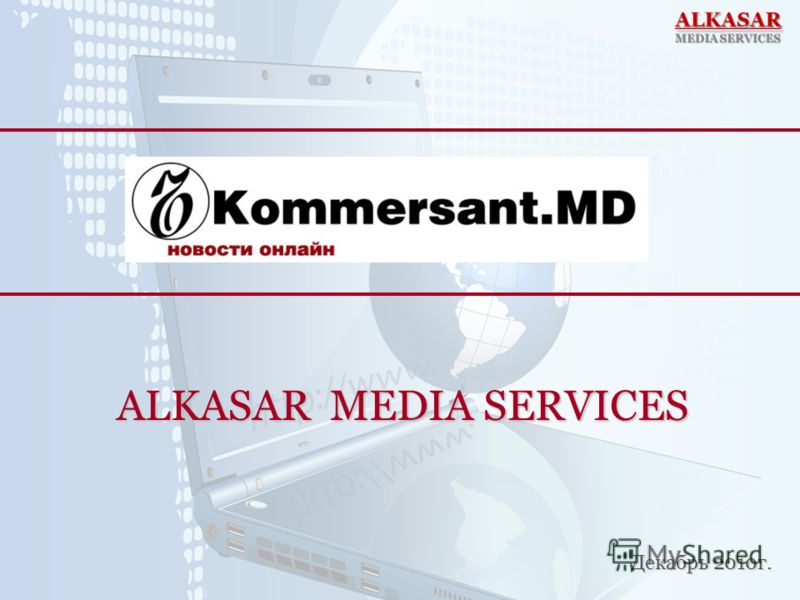 ALKASAR MEDIA SERVICES Декабрь 2010г.