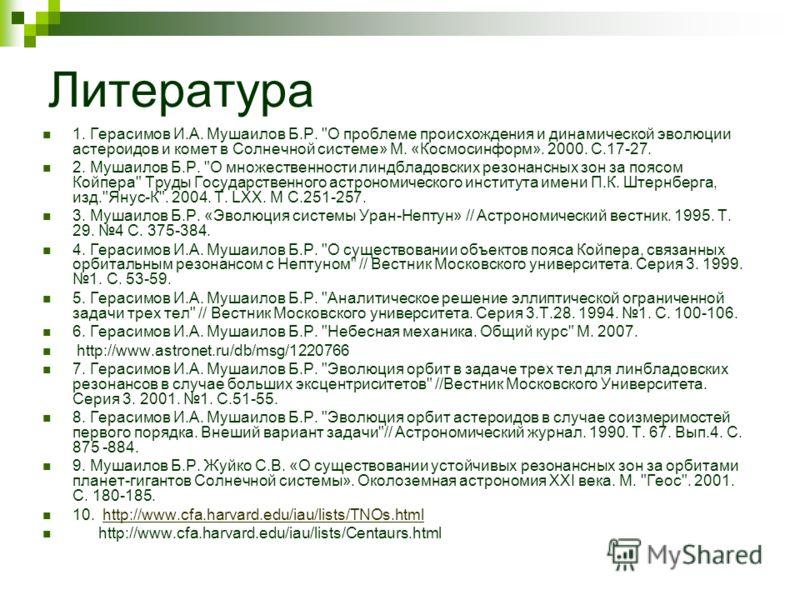 Литература 1. Герасимов И.А. Мушаилов Б.Р.