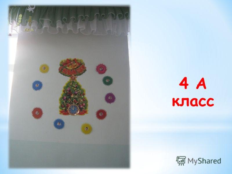 4 А класс
