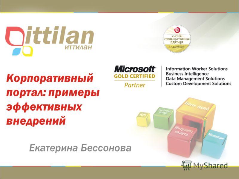 Корпоративный портал: примеры эффективных внедрений Екатерина Бессонова