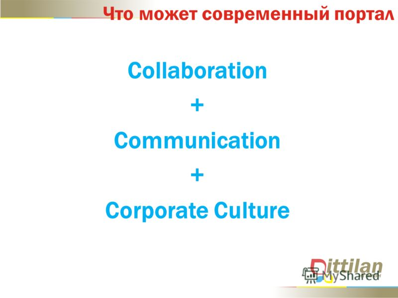 Что может современный портал Collaboration + Communication + Corporate Culture