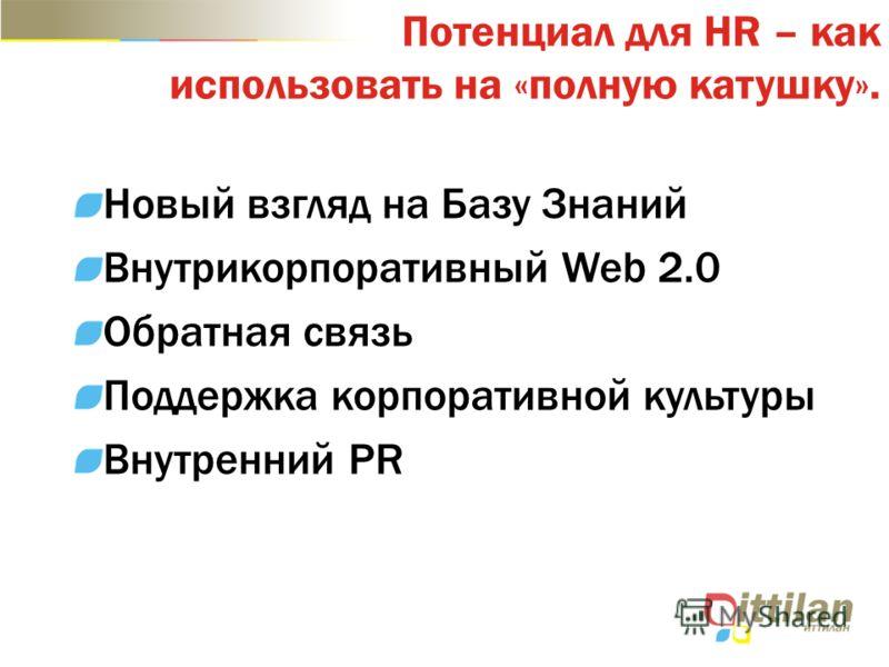 Потенциал для HR – как использовать на «полную катушку». Новый взгляд на Базу Знаний Внутрикорпоративный Web 2.0 Обратная связь Поддержка корпоративной культуры Внутренний PR