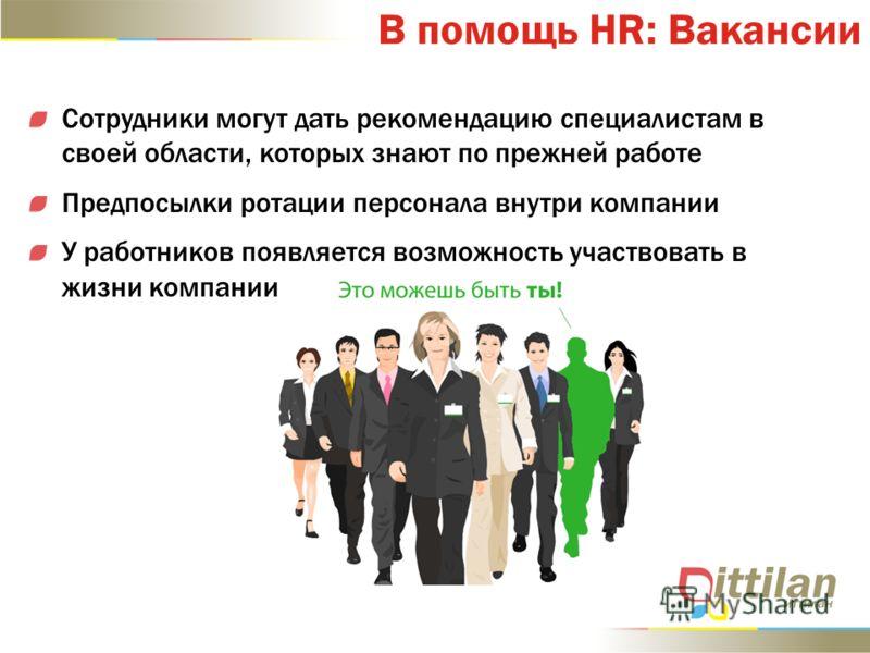 В помощь HR: Вакансии Сотрудники могут дать рекомендацию специалистам в своей области, которых знают по прежней работе Предпосылки ротации персонала внутри компании У работников появляется возможность участвовать в жизни компании.