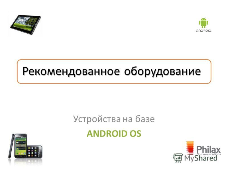 Рекомендованное оборудование Устройства на базе ANDROID OS