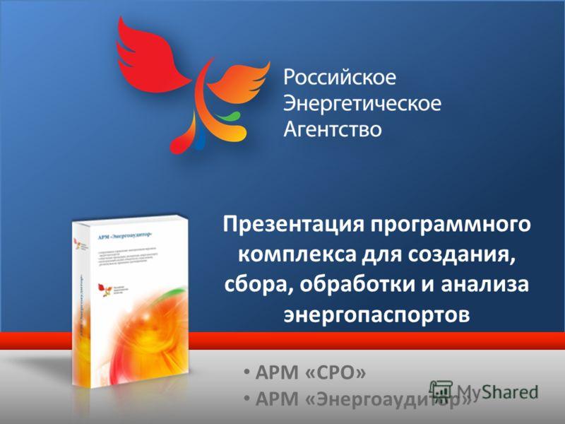 1 Презентация программного комплекса для создания, сбора, обработки и анализа энергопаспортов АРМ «СРО» АРМ «Энергоаудитор»