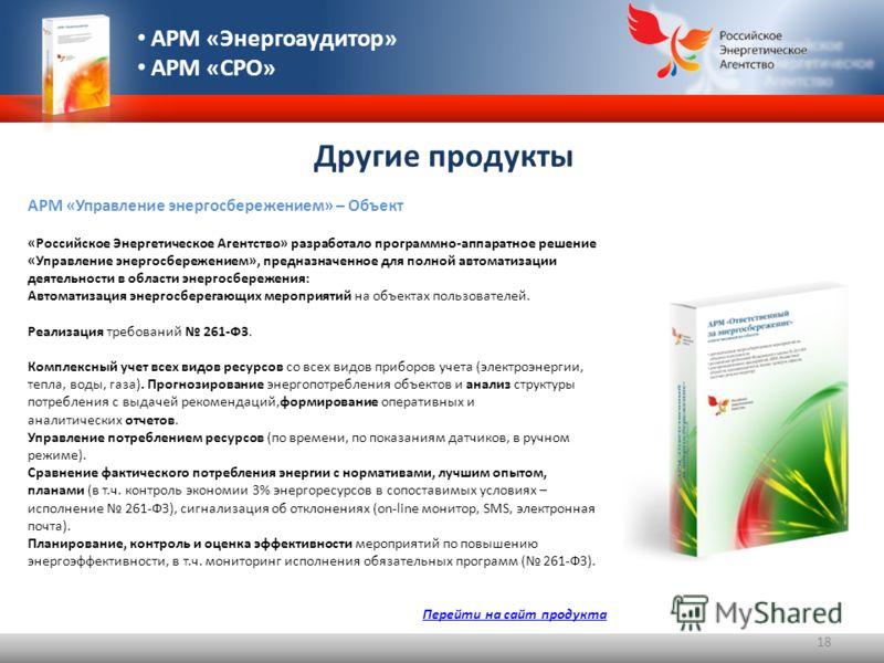 Другие продукты АРМ «Управление энергосбережением» – Объект «Российское Энергетическое Агентство» разработало программно-аппаратное решение «Управление энергосбережением», предназначенное для полной автоматизации деятельности в области энергосбережен