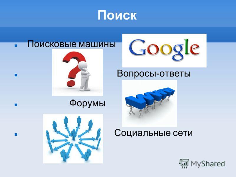 Поиск Поисковые машины Вопросы-ответы Форумы Социальные сети