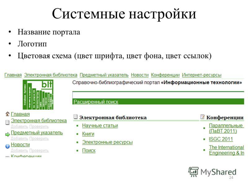 Системные настройки Название портала Логотип Цветовая схема (цвет шрифта, цвет фона, цвет ссылок) 24