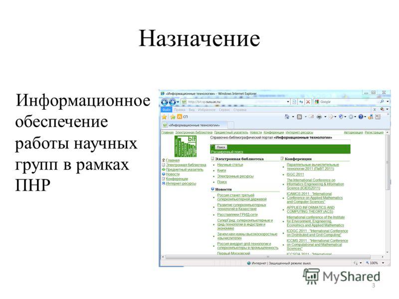Назначение Информационное обеспечение работы научных групп в рамках ПНР 3