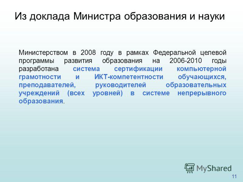 11 Из доклада Министра образования и науки Министерством в 2008 году в рамках Федеральной целевой программы развития образования на 2006-2010 годы разработана система сертификации компьютерной грамотности и ИКТ-компетентности обучающихся, преподавате