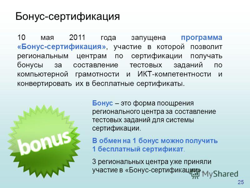 25 Бонус-сертификация 10 мая 2011 года запущена программа «Бонус-сертификация», участие в которой позволит региональным центрам по сертификации получать бонусы за составление тестовых заданий по компьютерной грамотности и ИКТ-компетентности и конверт